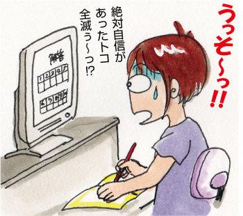 試験速報.jpg