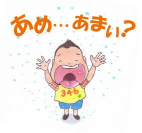 雨と飴web.jpg