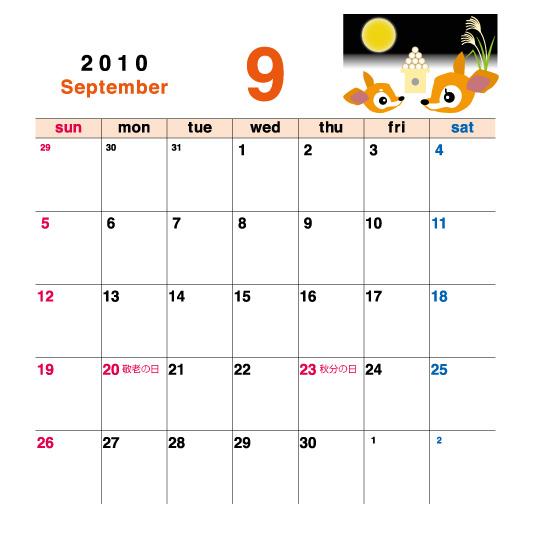 カレンダー カレンダー 2014 ダウンロード 無料 かわいい : 2015年の祝日カレンダーを ...